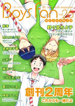 BOYS FAN vol.26-電子書籍