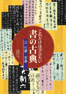 これだけは学びたい書の古典.2 行書・草書-電子書籍