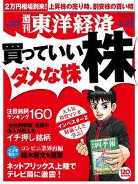 週刊東洋経済 2015年4月25日号