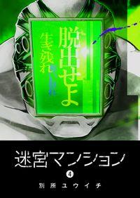迷宮マンション(4)