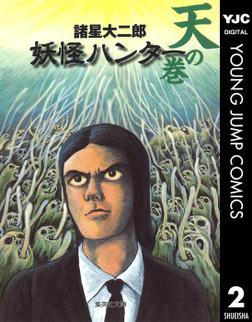 妖怪ハンター 2 天の巻-電子書籍