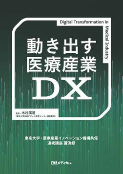 動き出す医療産業DX-電子書籍