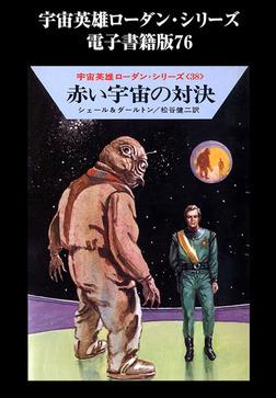 宇宙英雄ローダン・シリーズ 電子書籍版76 ドルーフォンの陽の下で-電子書籍