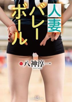 人妻バレーボール-電子書籍