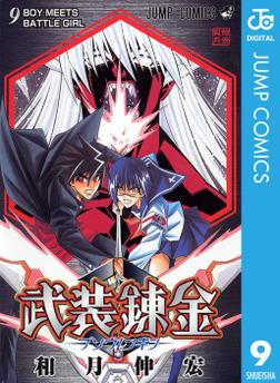 武装錬金 9-電子書籍