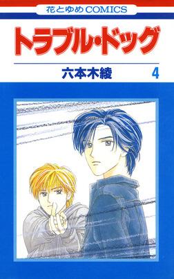 トラブル・ドッグ 4巻-電子書籍