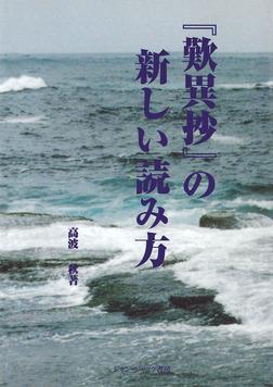 『歎異抄』の新しい読み方-電子書籍