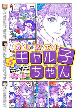 おしえて! ギャル子ちゃん 5-電子書籍