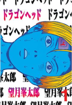 ドラゴンヘッド(1)-電子書籍