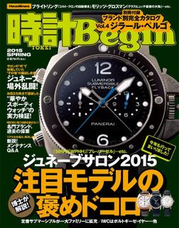 時計Begin 2015年春号 vol.79-電子書籍