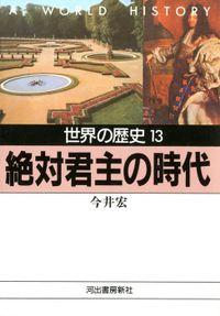世界の歴史〈13〉絶対君主の時代