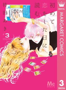 初めて恋をした日に読む話 3-電子書籍