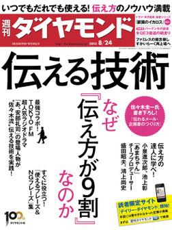 週刊ダイヤモンド 13年8月24日号-電子書籍