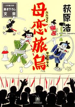 母恋旅烏(小学館文庫)-電子書籍