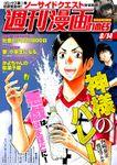 週刊漫画TIMES 2020年8/14号