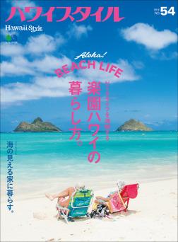 ハワイスタイル No.54-電子書籍