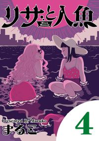 リサと人魚(4)