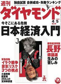週刊ダイヤモンド 03年4月5日号