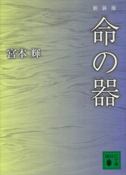 新装版 命の器-電子書籍