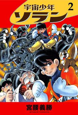 宇宙少年ソラン 2-電子書籍