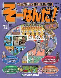 マンガで楽しむ日本と世界の歴史 そーなんだ! 72号