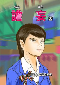譫妄 第38話-電子書籍