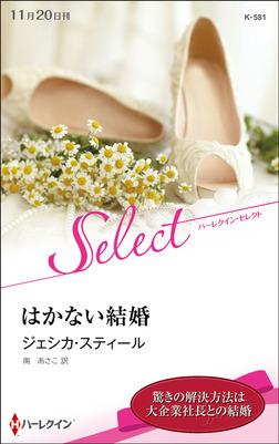 はかない結婚【ハーレクイン・セレクト版】-電子書籍