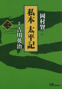 私本太平記 2巻-電子書籍