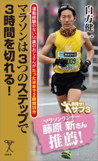 マラソンは3つのステップで3時間を切れる! 運動経験のない50歳のおじさんがたった半年で2時間59分