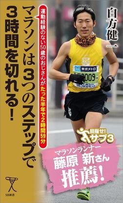 マラソンは3つのステップで3時間を切れる! 運動経験のない50歳のおじさんがたった半年で2時間59分-電子書籍