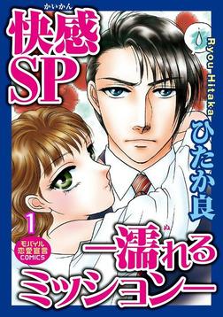 快感SP 1-電子書籍