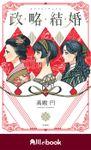 政略結婚【電子限定イラスト収録版】 (角川ebook)