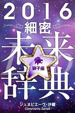 2016年占星術☆細密未来辞典獅子座-電子書籍
