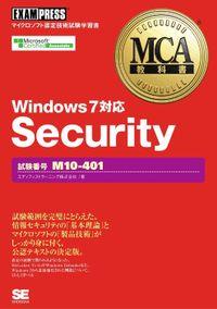 MCA教科書 Security(試験番号:M10-401)Windows 7対応