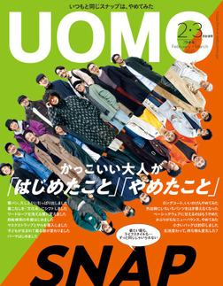 UOMO 2021年2・3月合併号-電子書籍