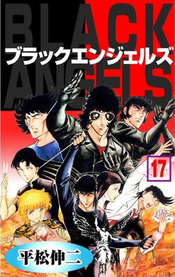 ブラック・エンジェルズ17-電子書籍