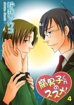 腐男子くんのススメ!4-電子書籍