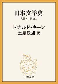 日本文学史 古代・中世篇二