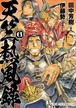 天竺熱風録 6巻-電子書籍