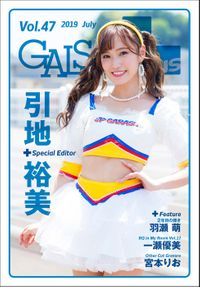 GALS PARADISE plus Vol.47 2019 July