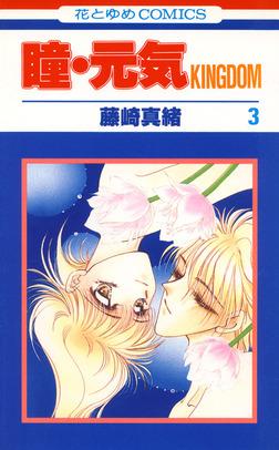 瞳・元気 KINGDOM 3巻-電子書籍