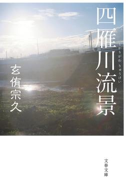 四雁川流景-電子書籍