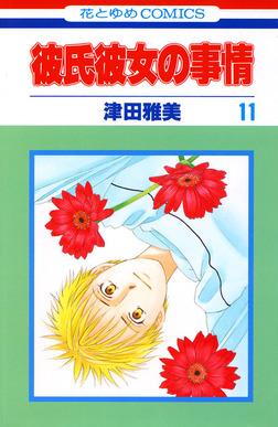 彼氏彼女の事情 11巻-電子書籍