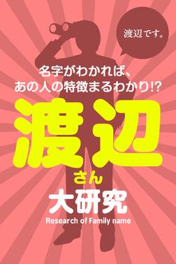 渡辺さん大研究~名字がわかれば、あの人の特徴まるわかり!?-電子書籍