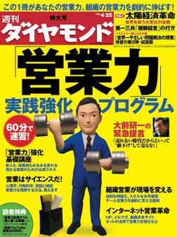 週刊ダイヤモンド 09年4月25日号-電子書籍