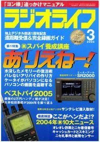 ラジオライフ2005年3月号
