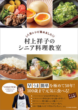 人気レシピ集めました! 村上祥子のシニア料理教室-電子書籍