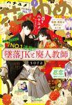 【電子版】花とゆめ 1号(2019年)