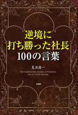 逆境に打ち勝った社長100の言葉-電子書籍