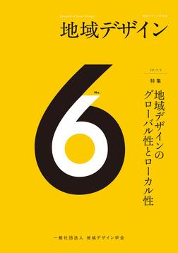 地域デザイン No.6-電子書籍